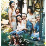 万引き家族,日本の現実,
